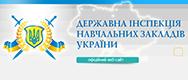 Державна інспекція навчальних закладів України