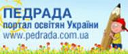 Педрада