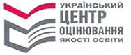 Центр оцінювання якості освіти