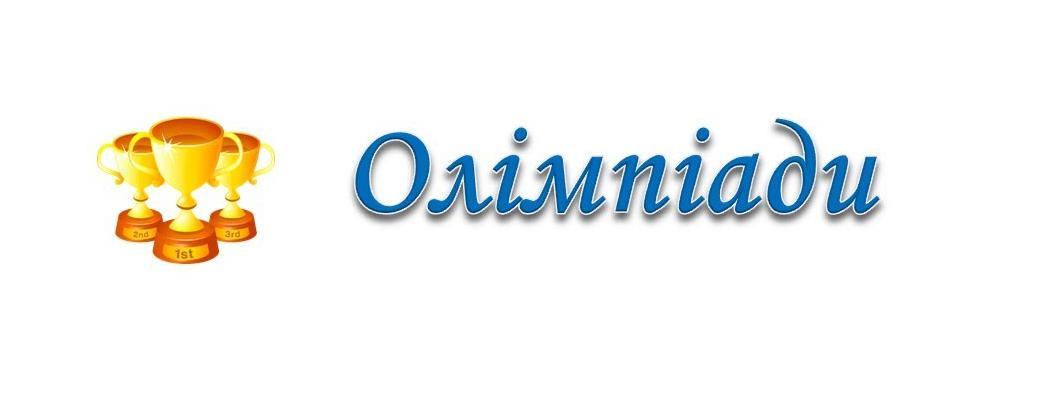Олімпіади