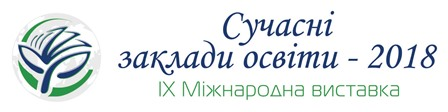 міжнародні виставки «Сучасні заклади освіти» та «World Edu»