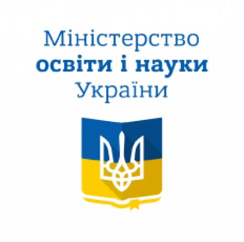 Картинки по запросу міністерство освіти і науки